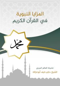 المزايا النبوية في القرآن الكريم