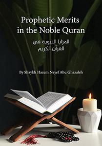 Prophetic Merits in the Noble Quran